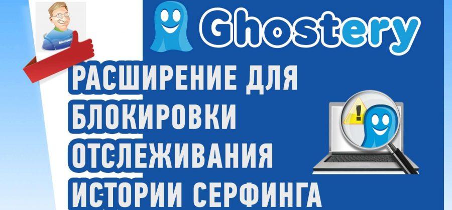 Расширение Ghostery. Блокировка отслеживания истории вашего серфинга