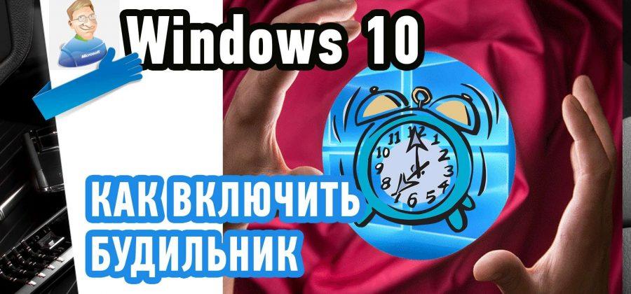 Как включить будильник в Windows 10?