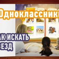 Как искать звезд и знаменитостей в Одноклассниках