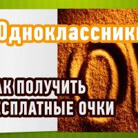 Бесплатные очки в Одноклассниках