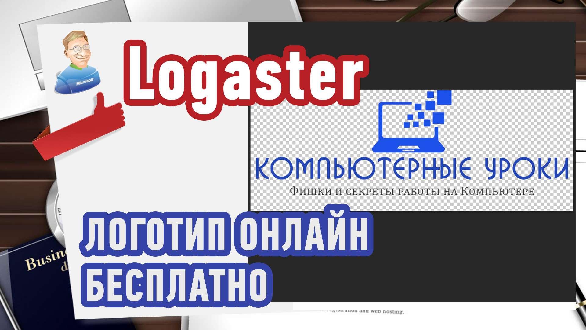 Как создать красивый Логотип онлайн?