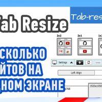 Расширение Tab Resize. Несколько сайтов на одном экране!