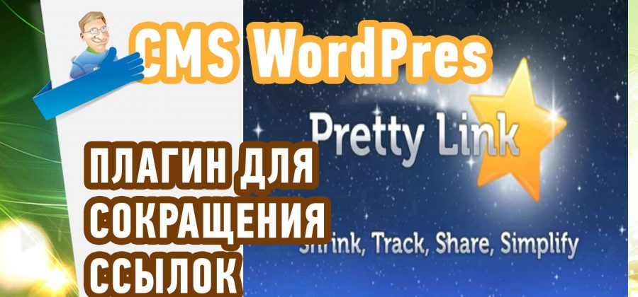 Pretty Link — Плагин для сокращения ссылок