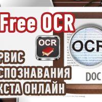 Распознавание текста онлайн. Сервис Free OCR