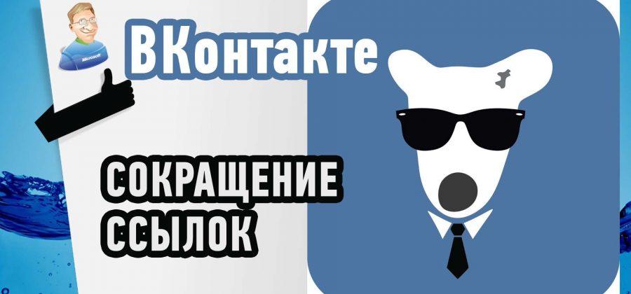 Сокращение ссылок ВКонтакте