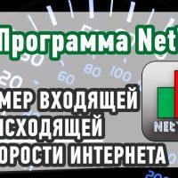 Как измерить входящую и исходящую скорость интернета?