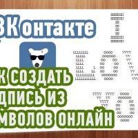 Как создать надпись из символов онлайн?