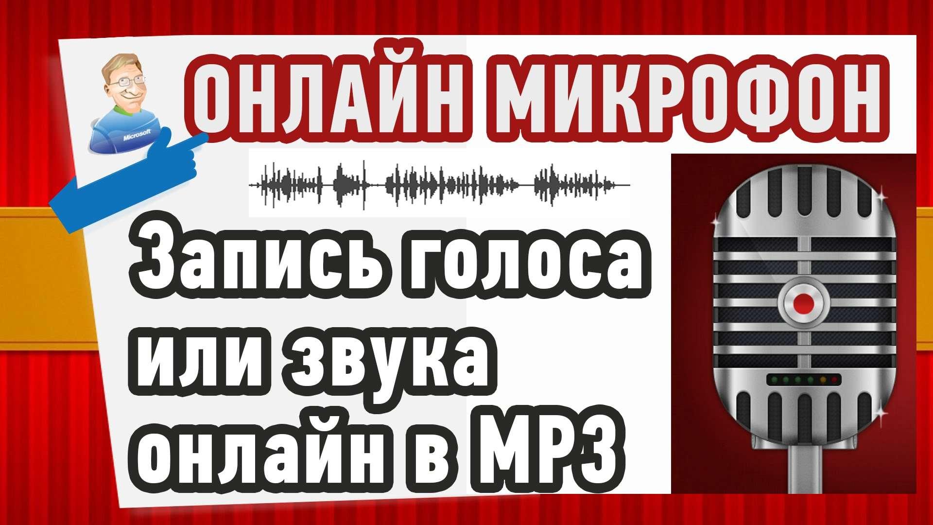 Как записать голос онлайн в MP3?