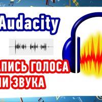 Как записать голос в программе Audacity?
