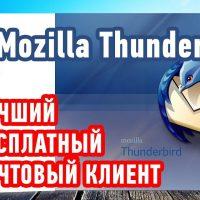 Mozilla Thunderbird — Лучший БЕСПЛАТНЫЙ почтовый клиент!