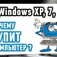 Почему тормозит Компьютер? Как узнать причину?