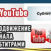 Продвижение канала на YouTube субтитрами к чужим видео