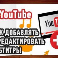 Как добавлять и редактировать субтитры на YouTube