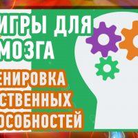 Игры для мозга. Тренировка памяти