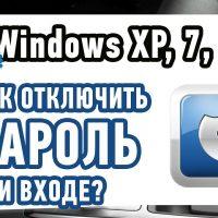 Как отключить пароль при входе в Windows?