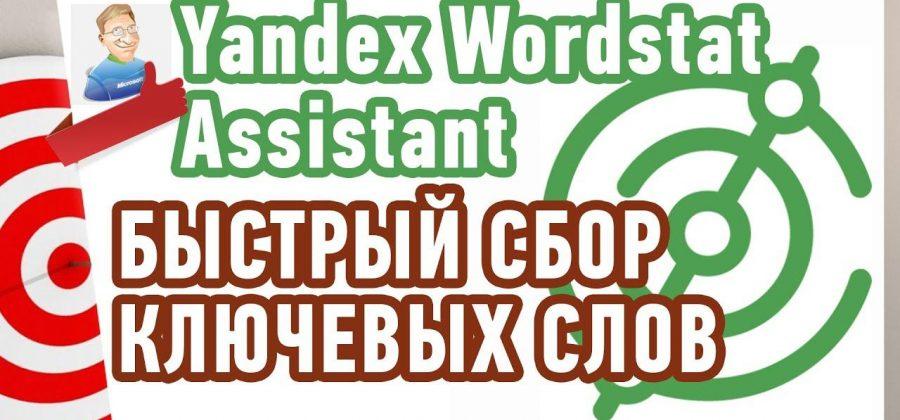 Как подобрать ключевые слова? Расширение Yandex Wordstat Assistant