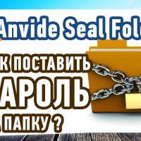 Как поставить пароль на папку и скрыть ее?