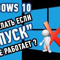 Не работает кнопка Пуск в Windows 10? Исправьте этот БАГ за 1 минуту!