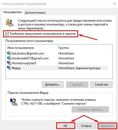 Включение и отключение пароля при входе в Windows