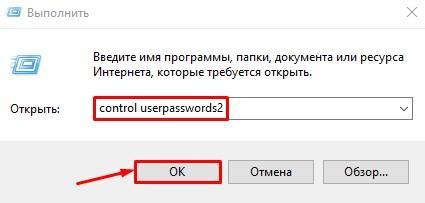 """Окно """"Выполнить"""" в Windows"""