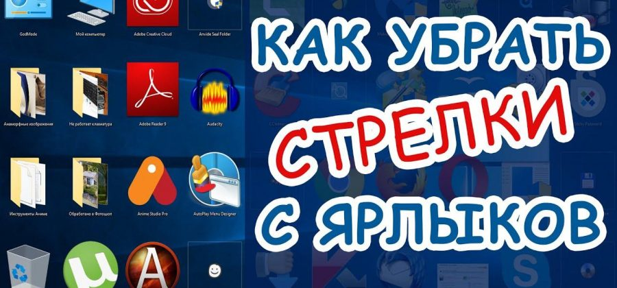 Как убрать СТРЕЛКИ с ярлыков в Windows! 3-СПОСОБА!