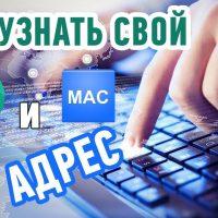 Как узнать ip и MAC-адрес вашего компьютера?