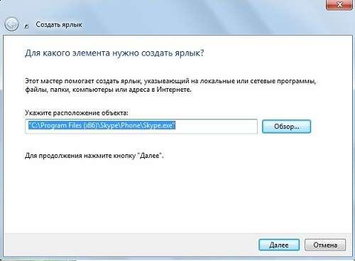 где найти файл Skype.exe