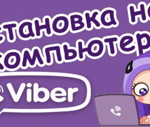 Как установить мессенджер Viber на компьютер?