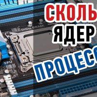 Как узнать сколько ядер у процессора? И как управлять ими?