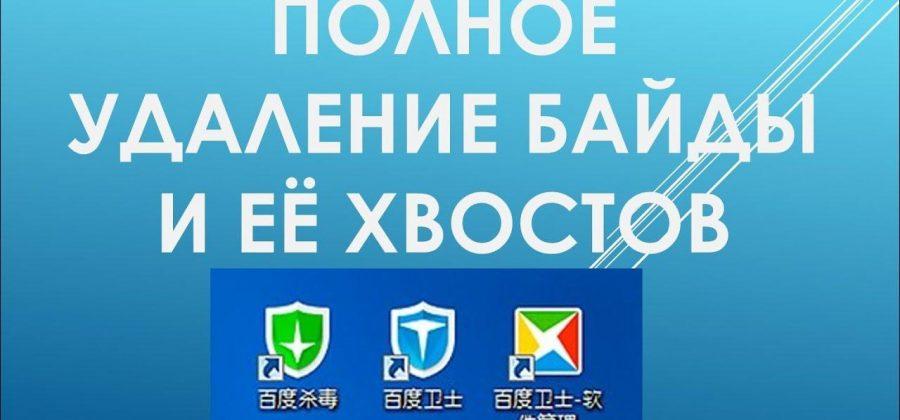 Как удалить Baidu с компьютера? Полное удаление Китайской Байды!