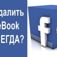 Как удалиться с Фейсбука навсегда? За одну минуту!