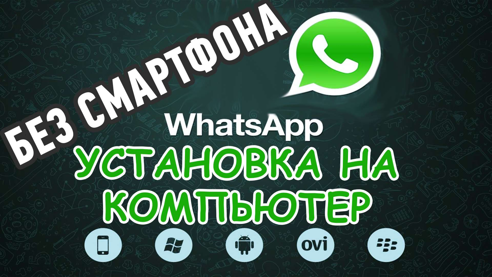 Как установить WhatsApp без смартфона на компьютер?