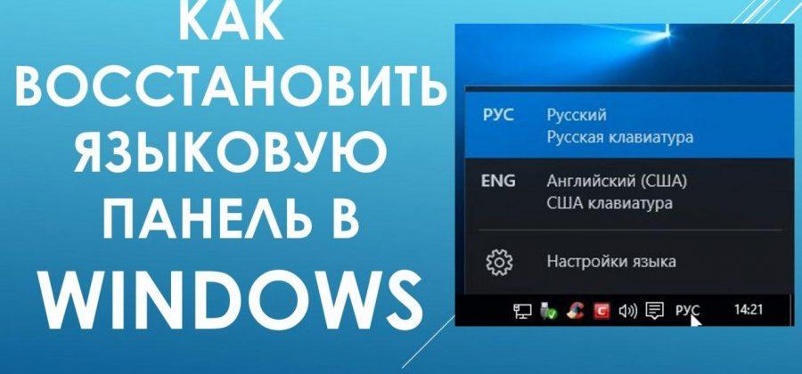 Пропала языковая панель Windows. Как восстановить?