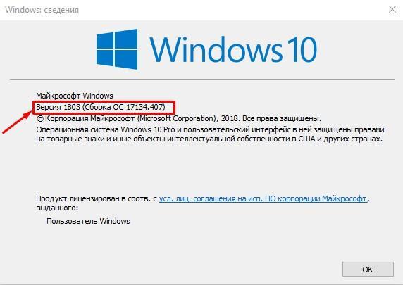 """Узнаем версию Windows в окне """"Windows: сведения"""""""