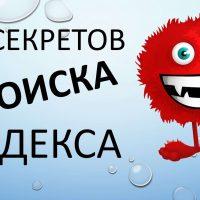 10 секретов поиска Яндекса