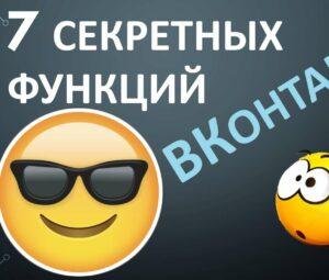 7 секретных функций ВКонтакте!