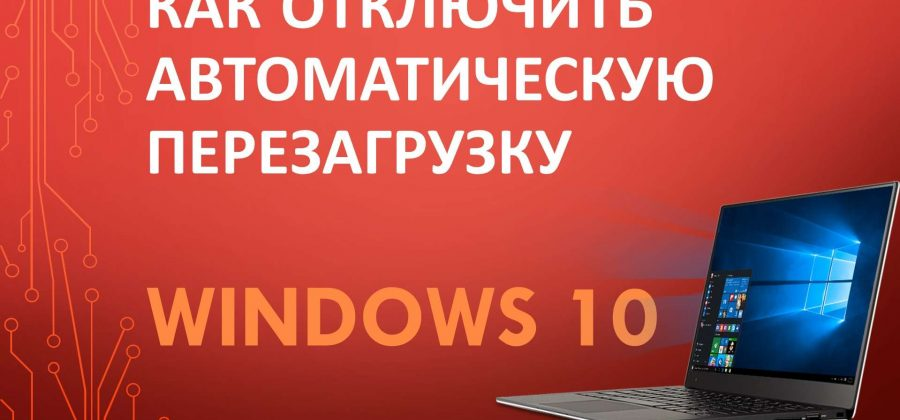 Как отключить автоматическую перезагрузку Windows 10?