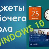 Как установить Гаджеты рабочего стола в Windows 10?