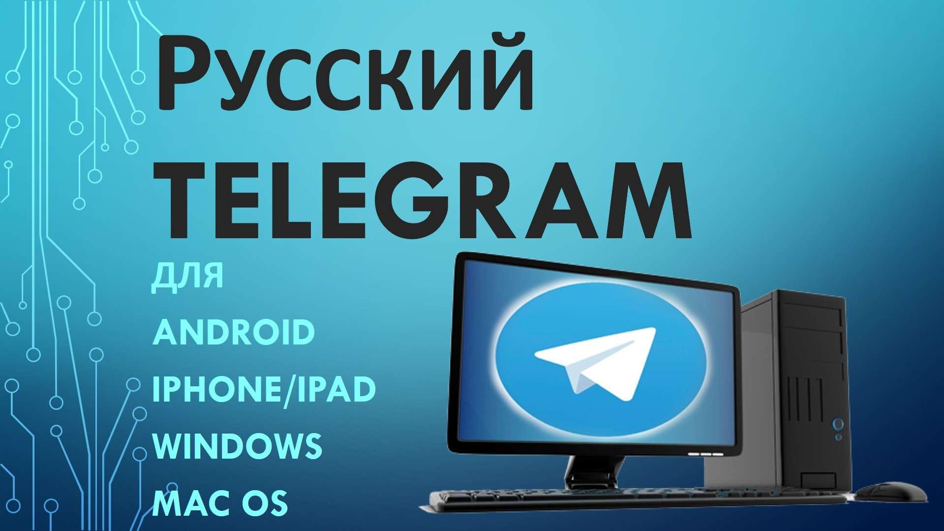 Как установить Русский язык в TELEGRAM?