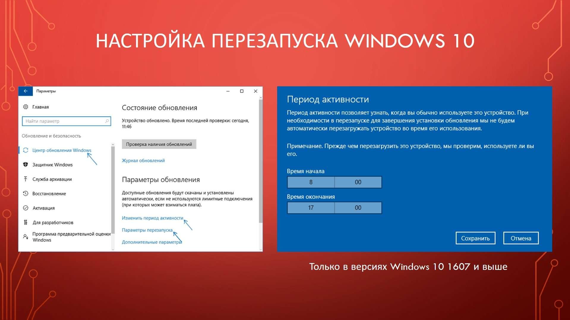 Настройка перезапуска Windows 10