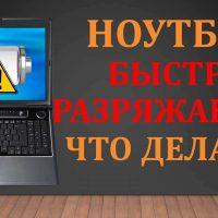 Ноутбук быстро разряжается! Что делать?