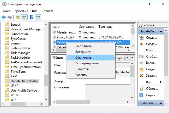 Отключение перезагрузки с помощью планировщика заданий