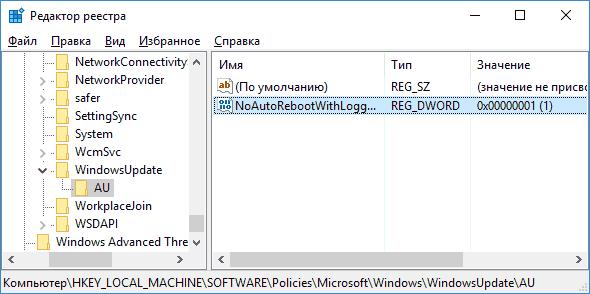 Отключение перезагрузки виндовс в редакторе реестра