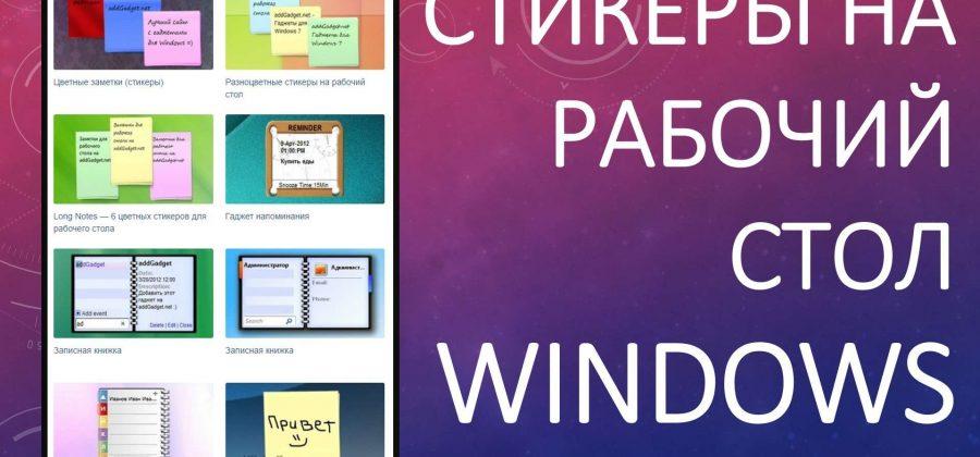 Стикеры на Рабочий Стол Windows 7, 8, 10. Два способа!