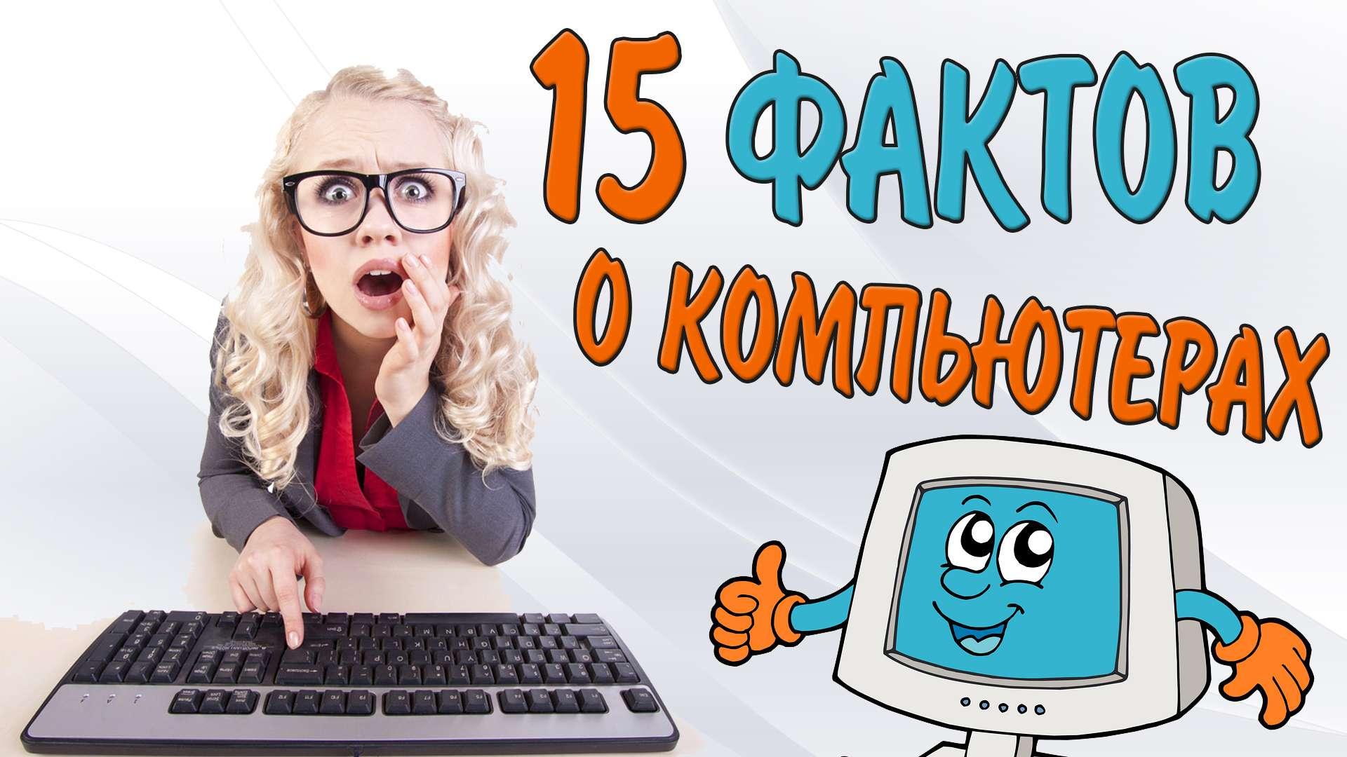 15 самых интересных фактов о компьютерах