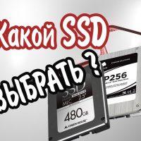 Как выбрать SSD диск для своего Компьютера?