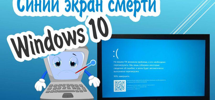 Как узнать причину синего экрана смерти в Windows 10?
