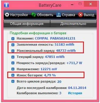 Проверка износа батареи приложением Battery Care