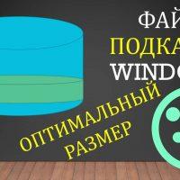 Оптимальный размер файла подкачки Windows? Как его УВЕЛИЧИТЬ или УМЕНЬШИТЬ?