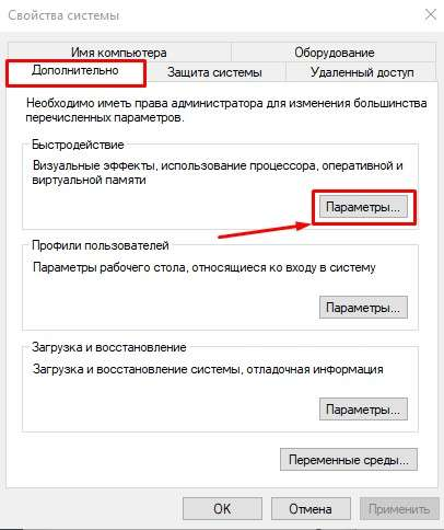 Параметры быстродействия в Windows
